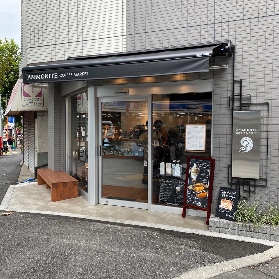 アンモナイトコーヒーマーケット 早稲田店の口コミ