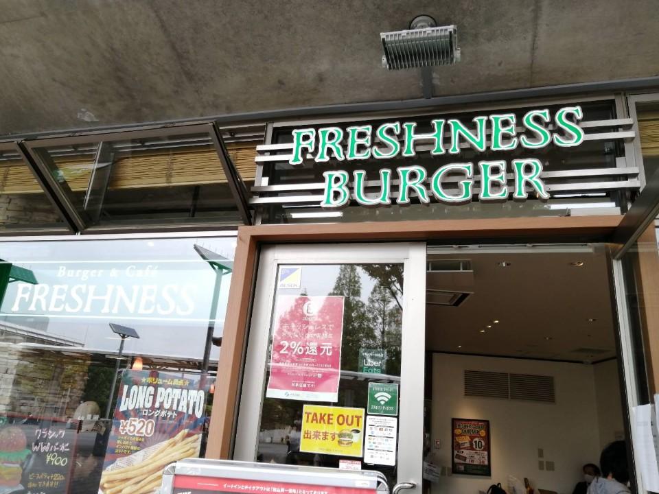 フレッシュネスバーガー サウスウッド店の口コミ