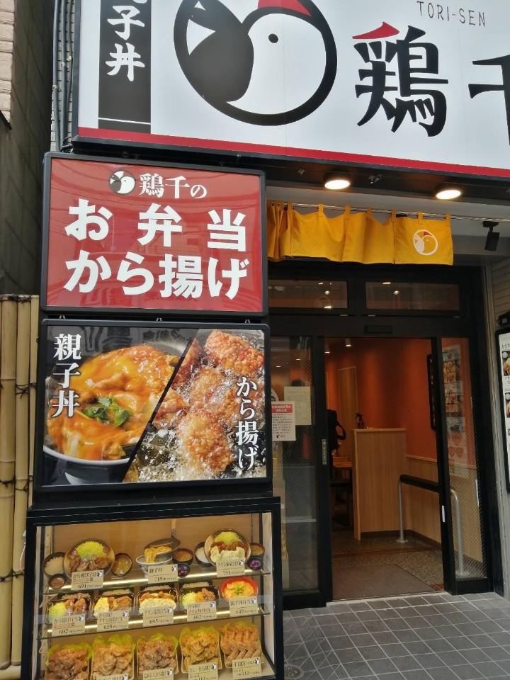 鶏千 大塚北口店の口コミ