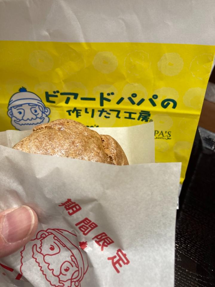 ビアードパパ ビーンズ武蔵浦和店