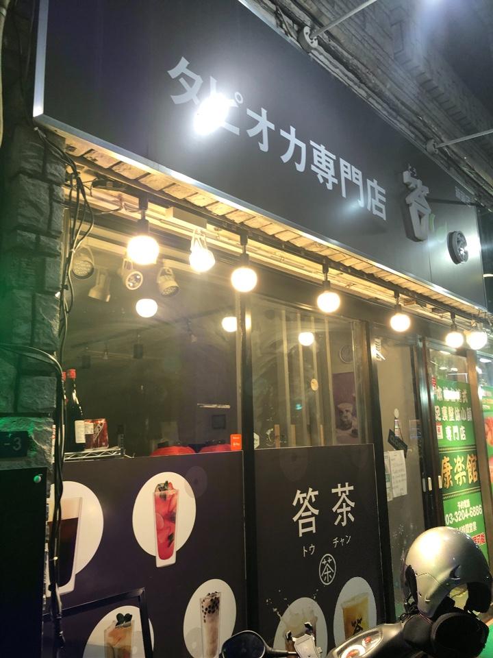 答茶 新宿店の口コミ