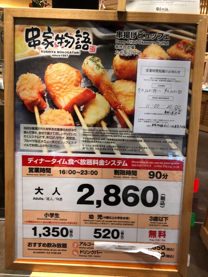 串家物語 ダイバーシティ東京店