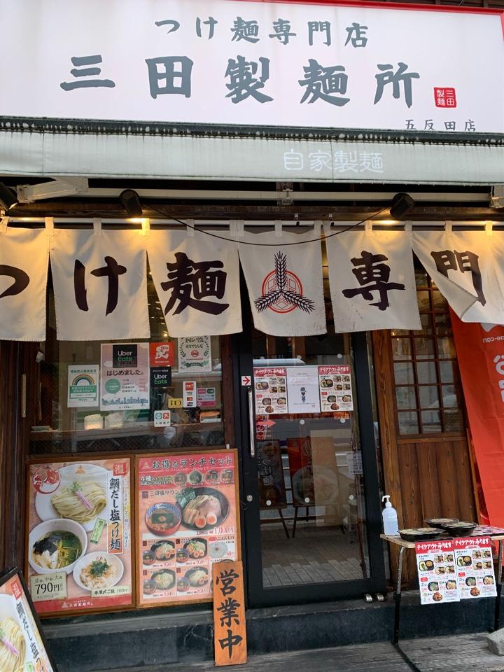 三田製麺所 五反田店の口コミ