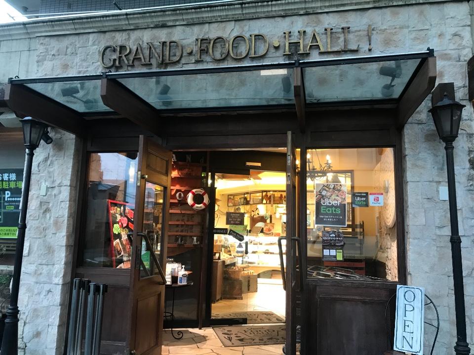 グランドフードホール