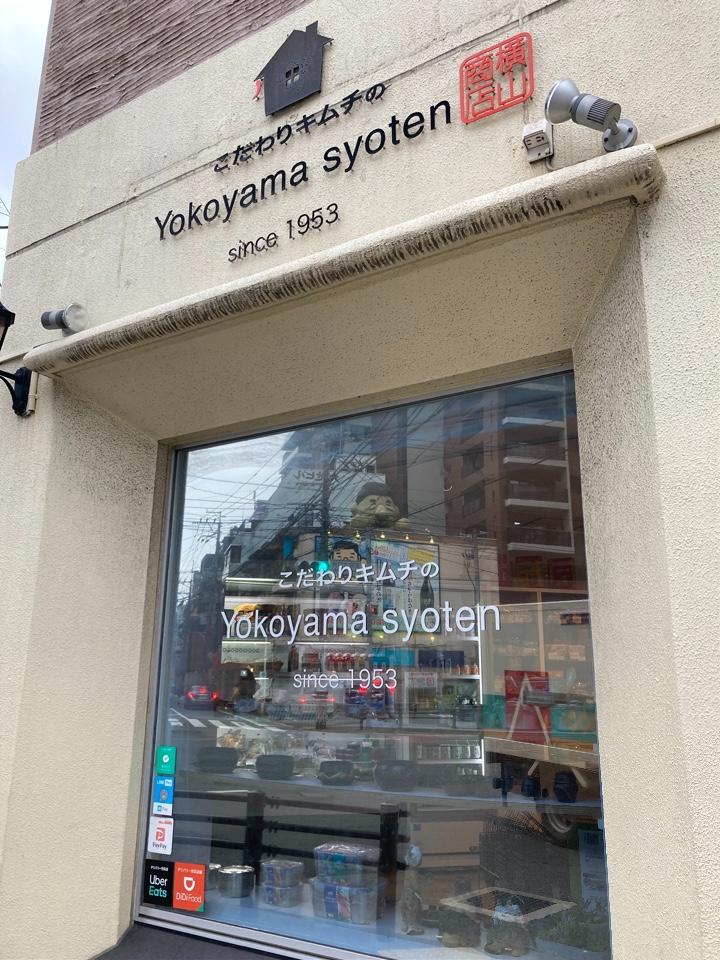 こだわりキムチの横山商店 薬院六つ角店の口コミ