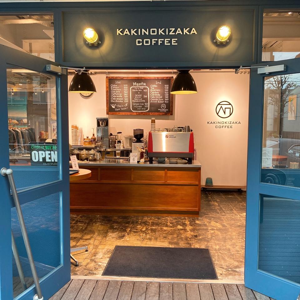 KAKINOKIZAKA COFFEE 柿の木坂コーヒーの口コミ
