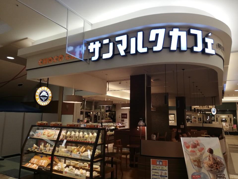 サンマルクカフェ イオン富士南店の口コミ