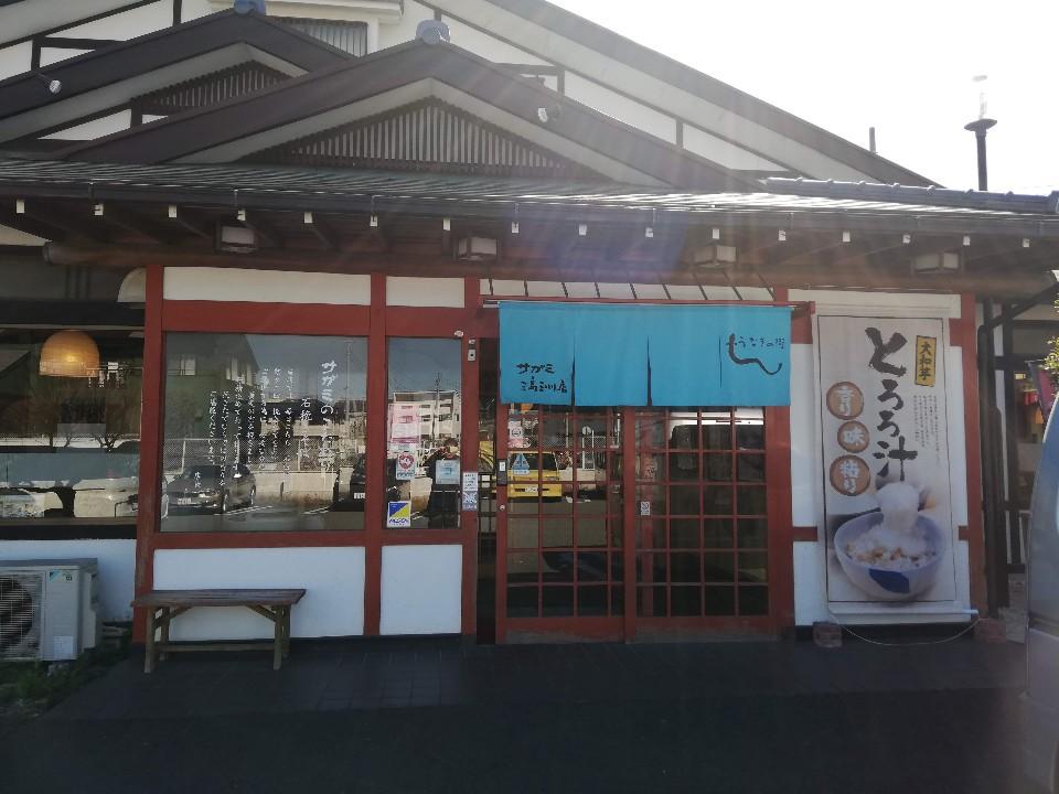 和食麺処サガミ三島玉川店の口コミ