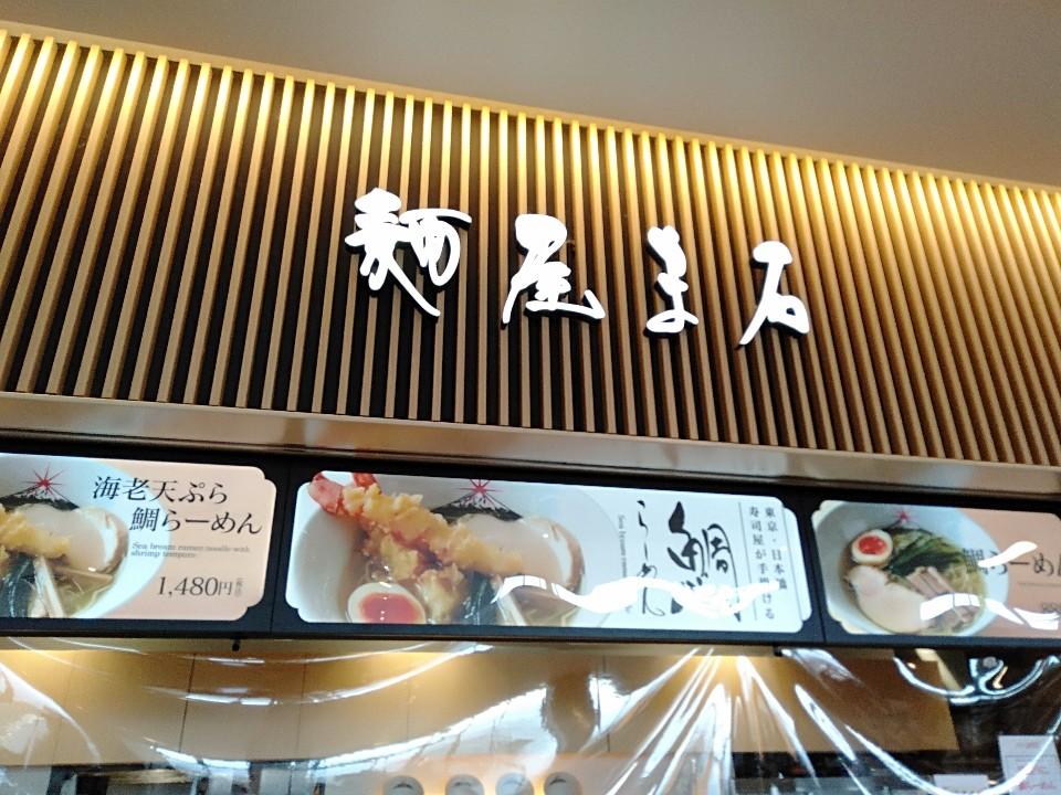 日本橋 麺屋ま石 御殿場プレミアム・アウトレット店の口コミ