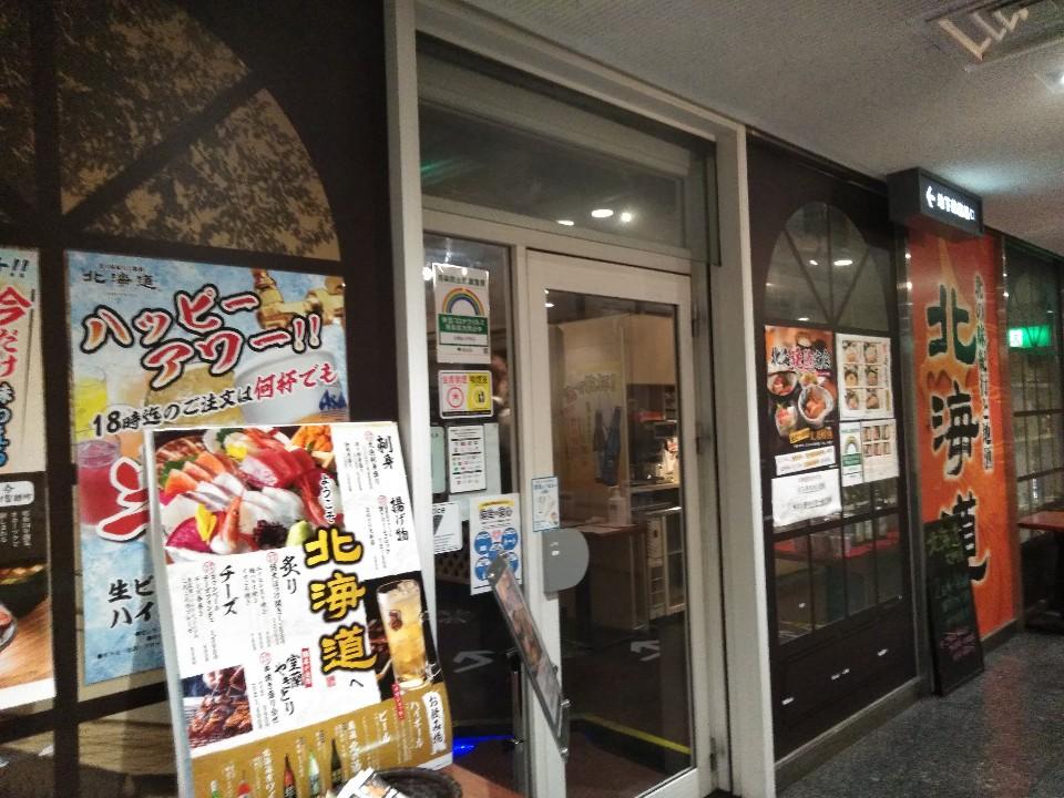 北の味紀行と地酒 北海道 大手町店の口コミ