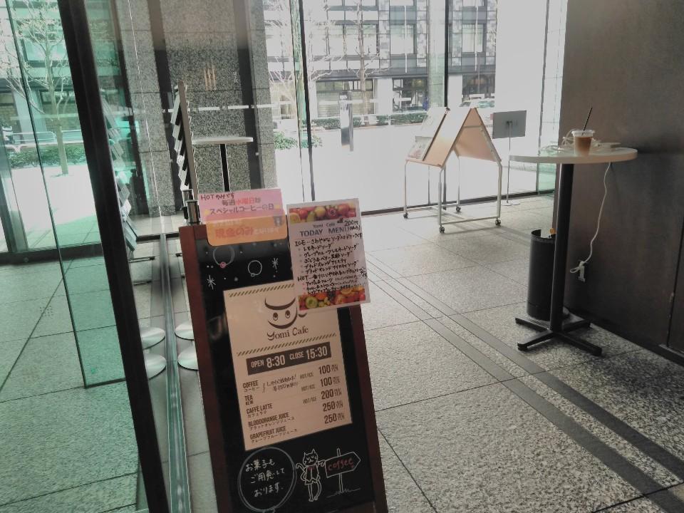 Yomi-Cafeの口コミ