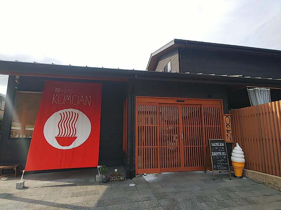 麺BAR-KOMOAN(こもあん)