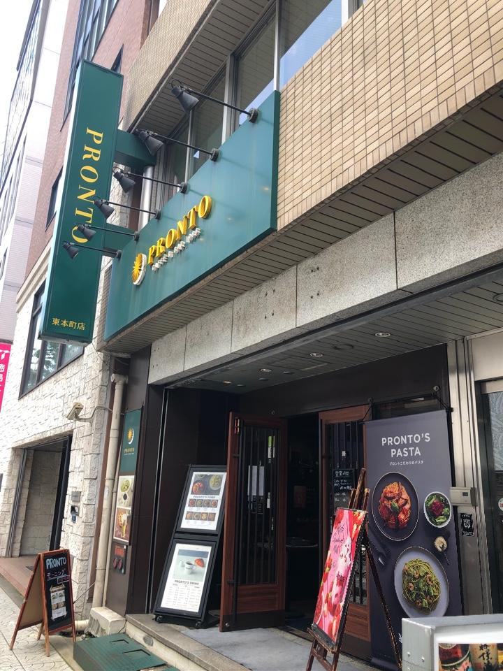 プロント 東本町店の口コミ