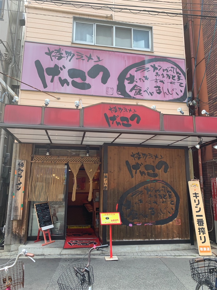 博多ラーメン げんこつ 東三国店