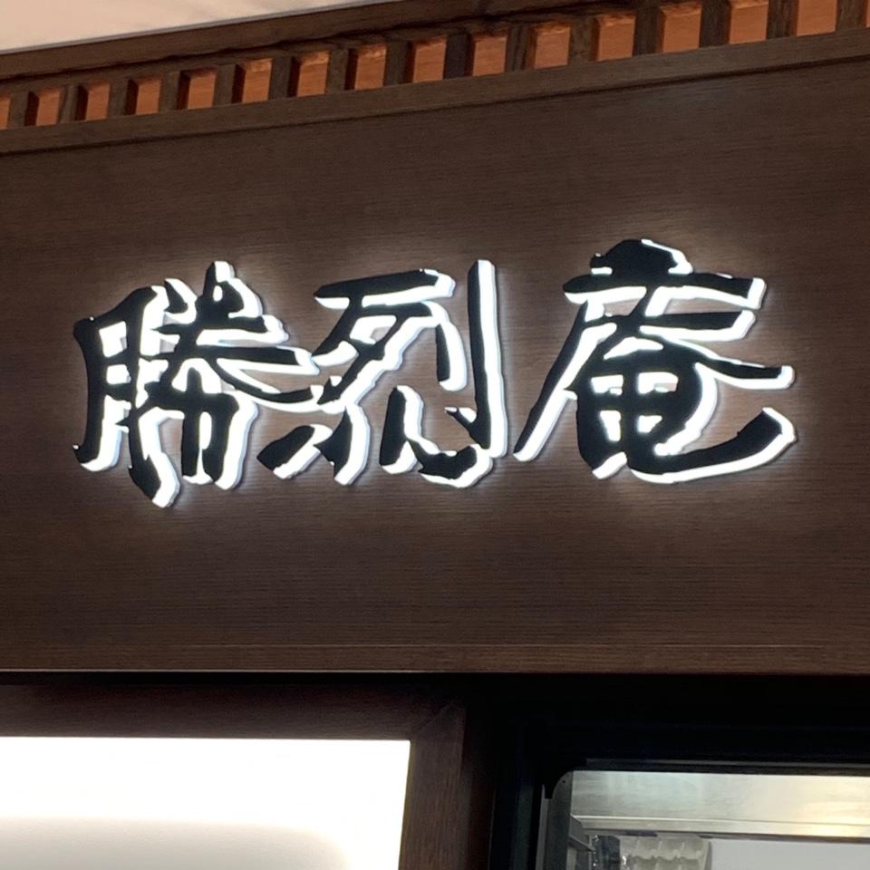 勝烈庵 シャル横浜店の口コミ