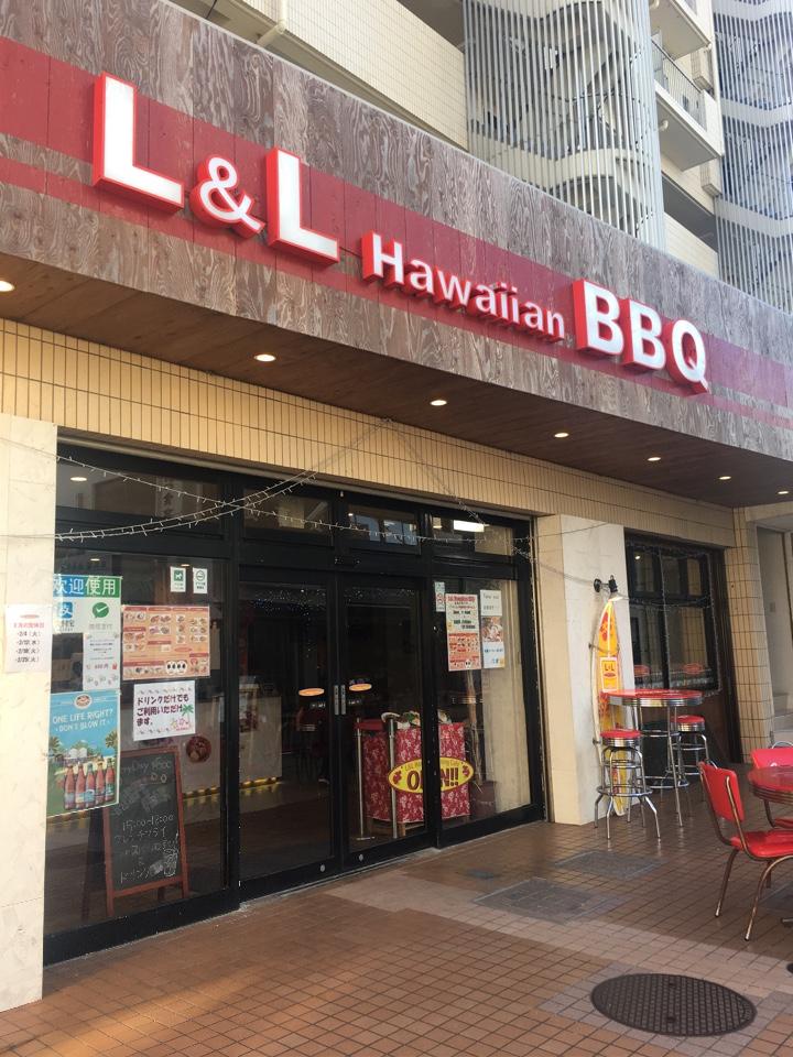 L&LハワイアンBBQ江ノ島店の口コミ