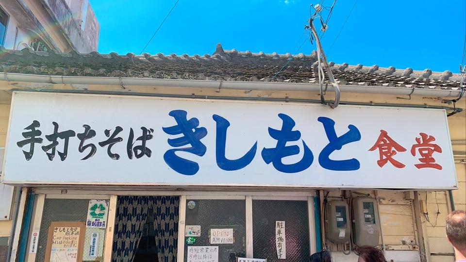 元祖木炭沖縄そば きしもと食堂の口コミ