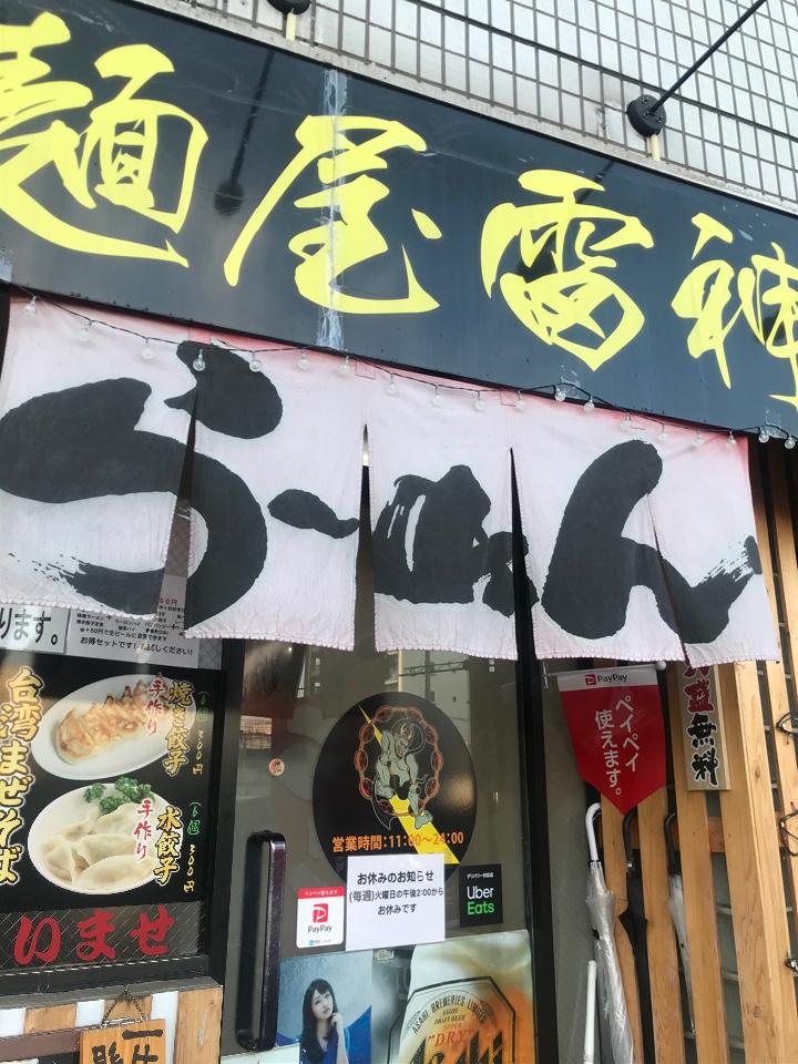 麺屋雷神の口コミ
