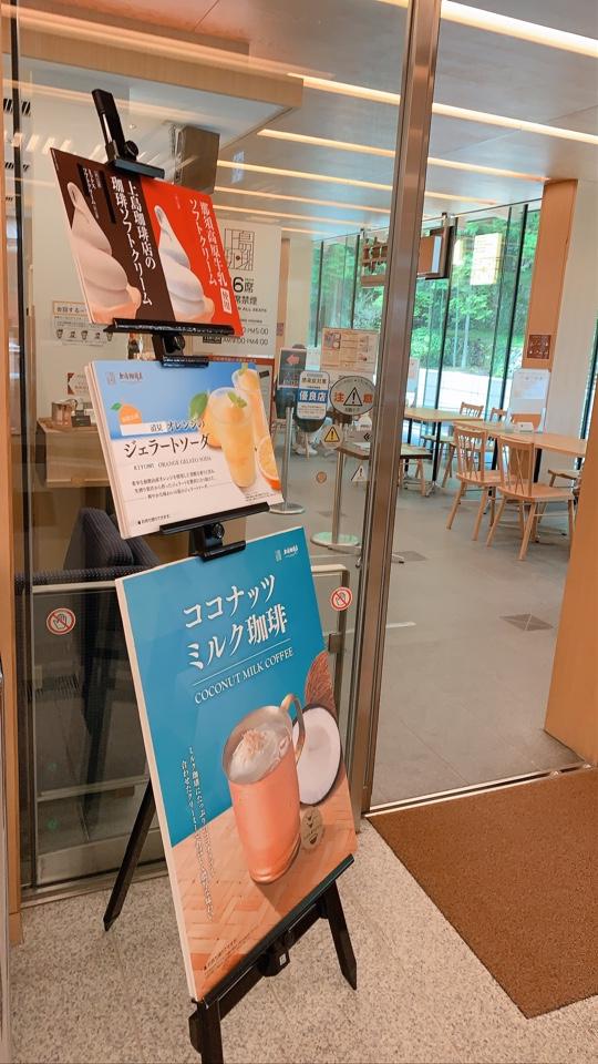 上島珈琲店 日光東照宮店の口コミ