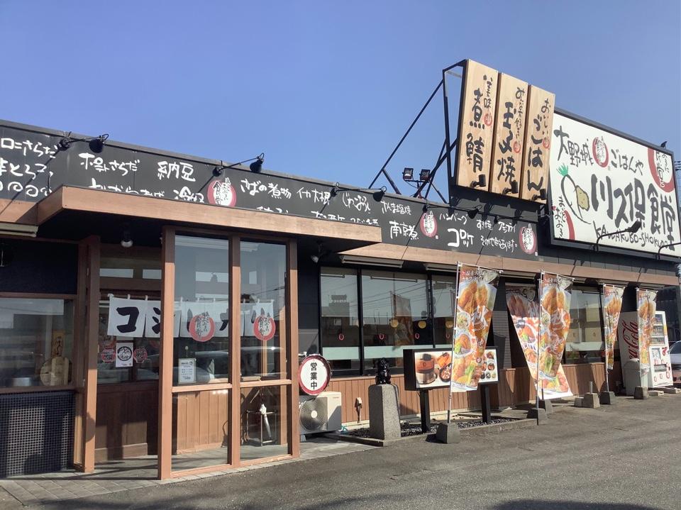 大野城川久保食堂の口コミ