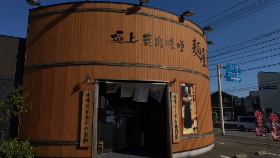 麺屋 國丸。 徳島北島店の口コミ