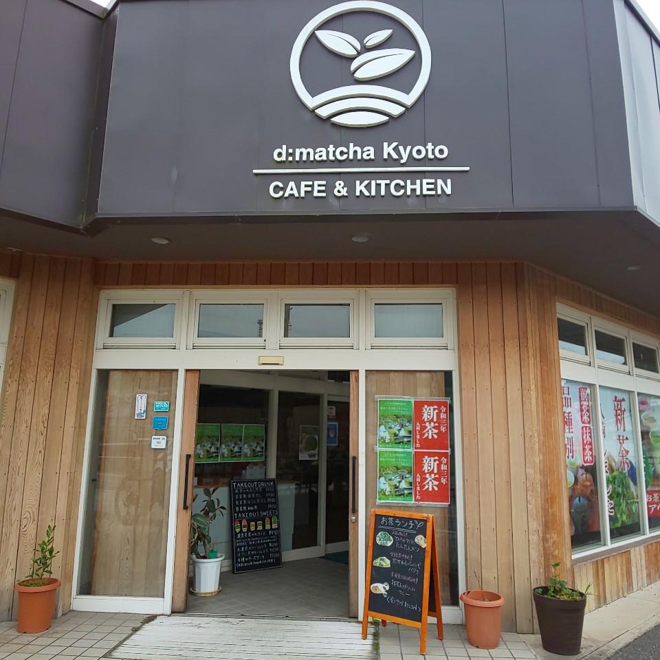 d:matcha Kyoto CAFE & KITCHENの口コミ