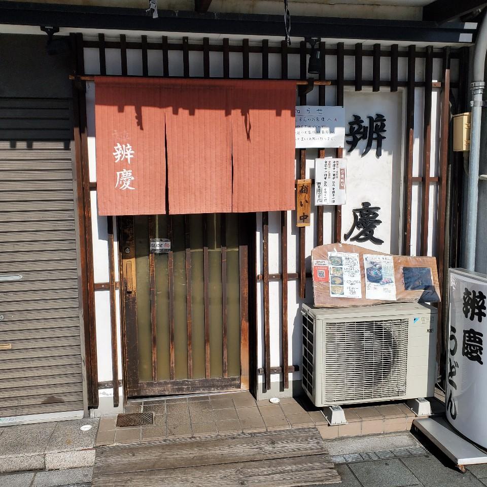 辨慶 東山店の口コミ