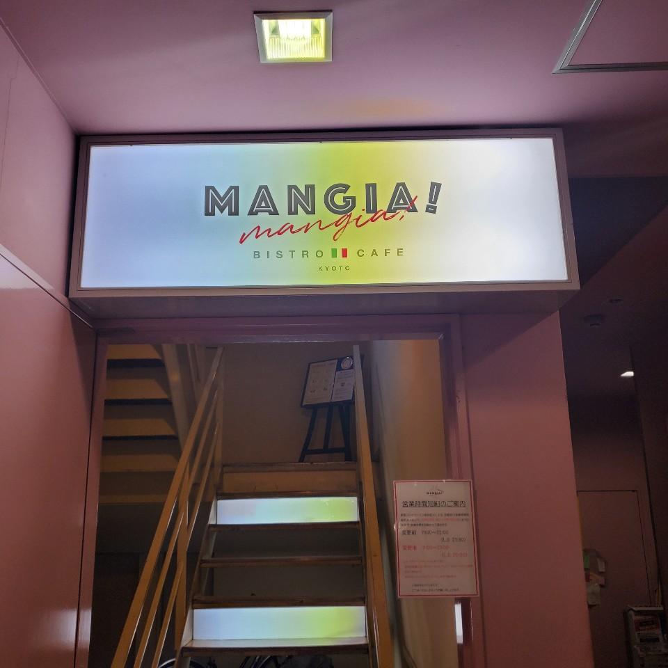 ビストロカフェ MANGIA! MANGIA!の口コミ