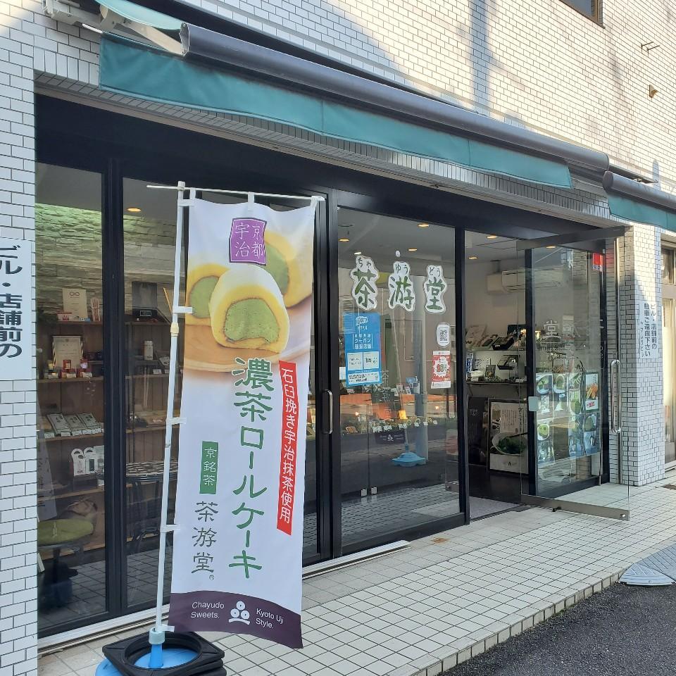 京銘茶 茶游堂 本店の口コミ
