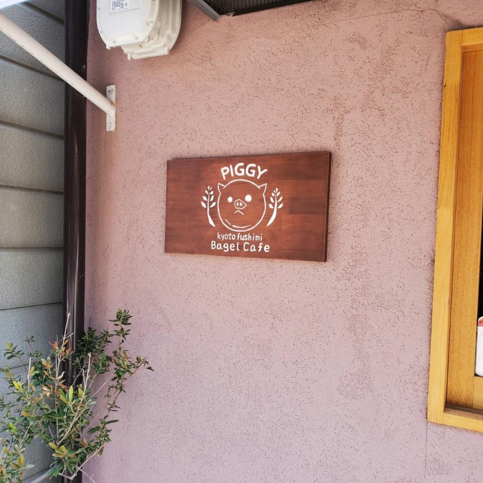Bagel Cafe Piggy 伏見桃山店の口コミ
