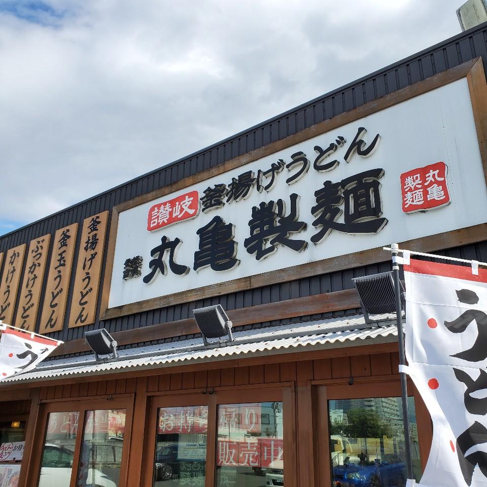 丸亀製麺 京都伏見店の口コミ