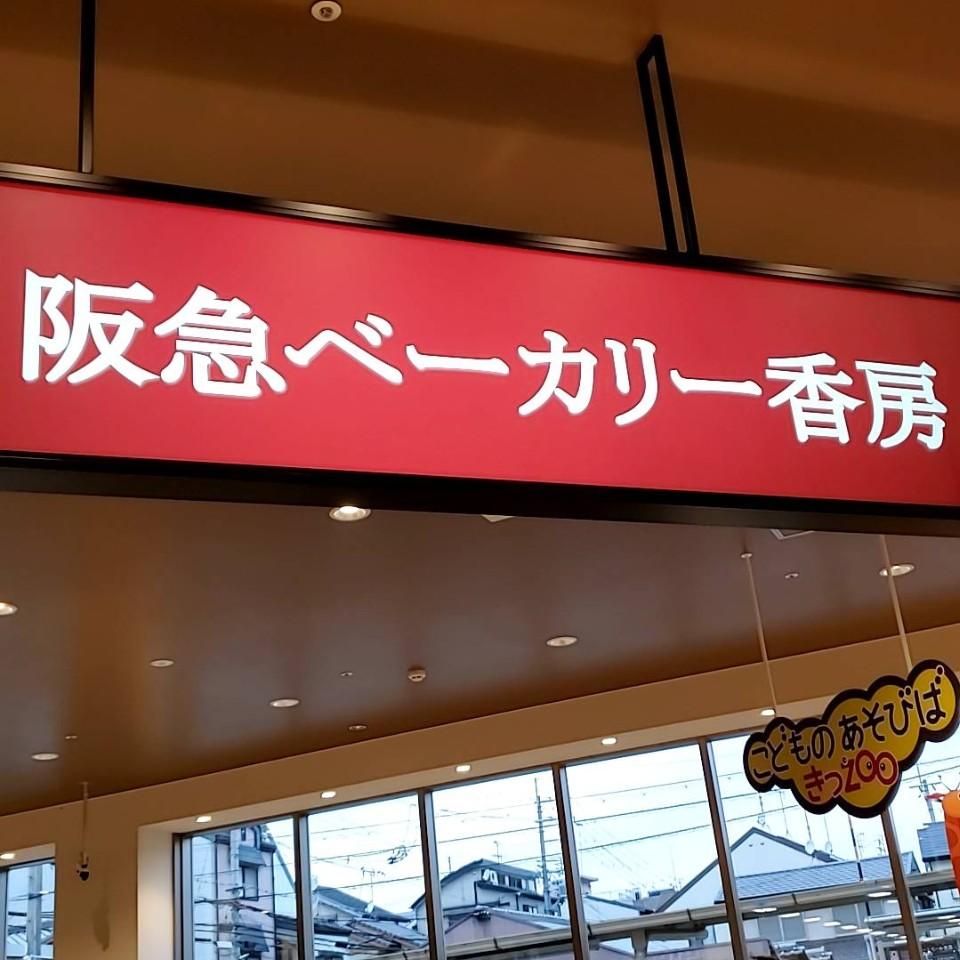 阪急ベーカリー香房 デイリーカナート イズミヤ伏見店の口コミ