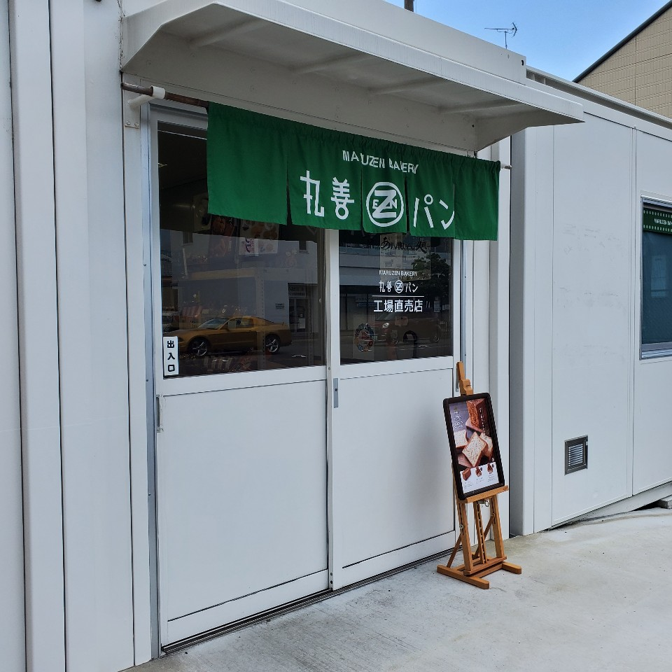(株)丸善パン 山科店直売店