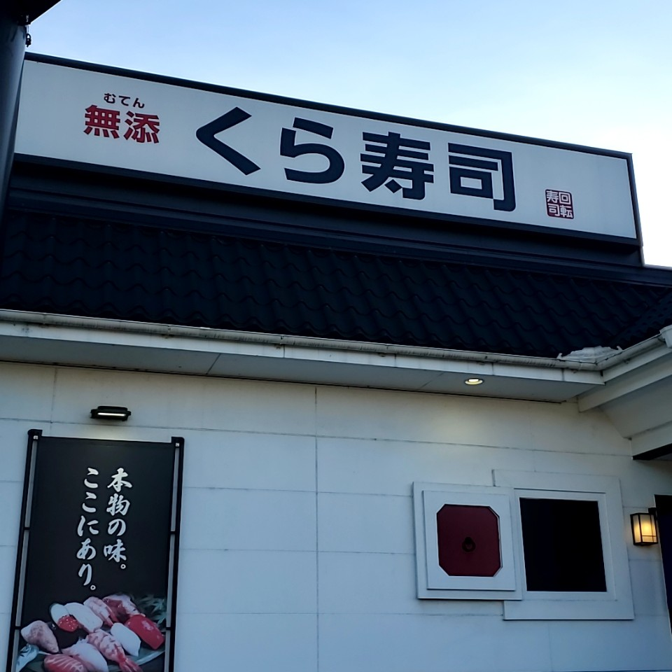 くら寿司 京都八幡店の口コミ