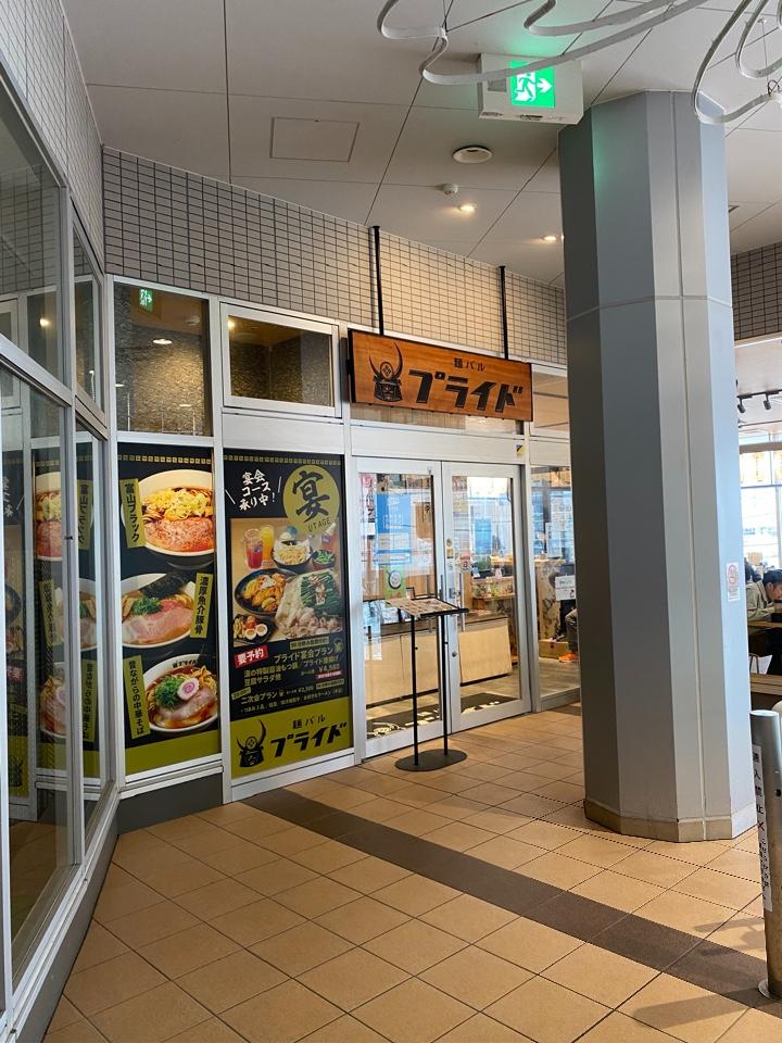 麺バルプライド 富山ブラックラーメン 富山駅前店の口コミ