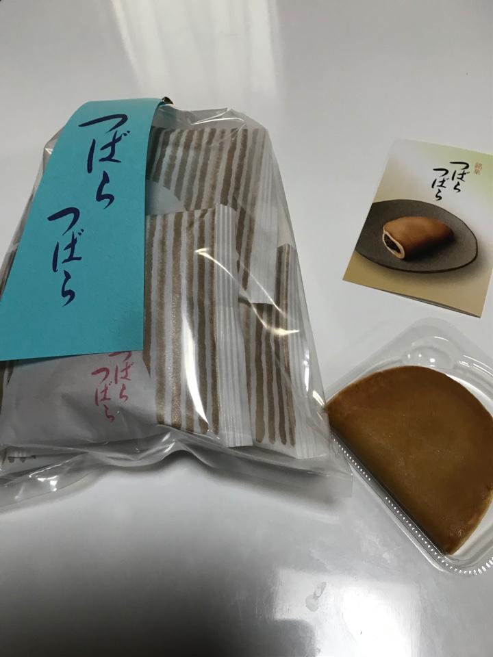 鶴屋吉信  JR京都伊勢丹店