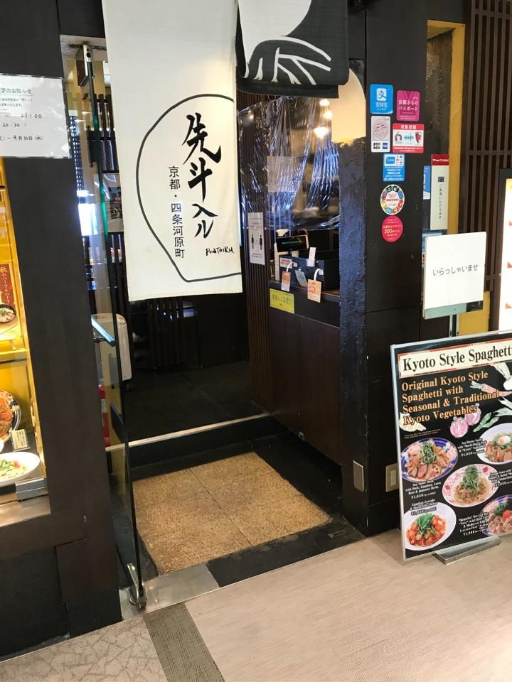 先斗入ル 京都駅ビル店の口コミ