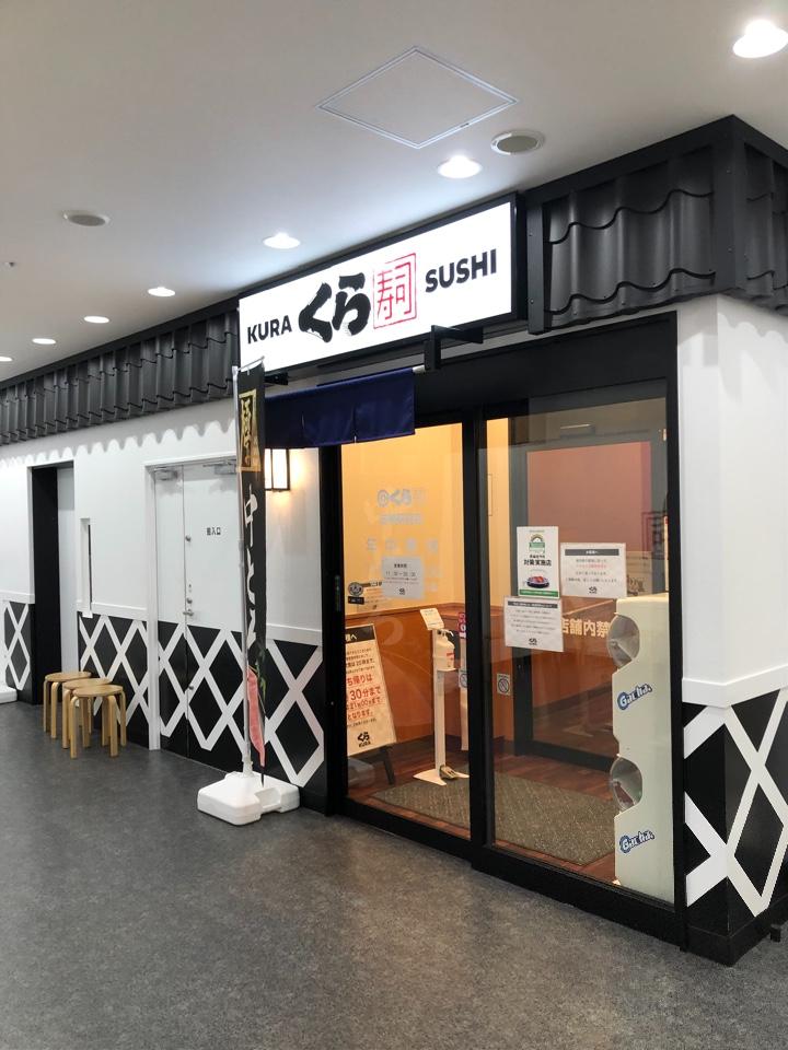 くら寿司 田無駅前店の口コミ