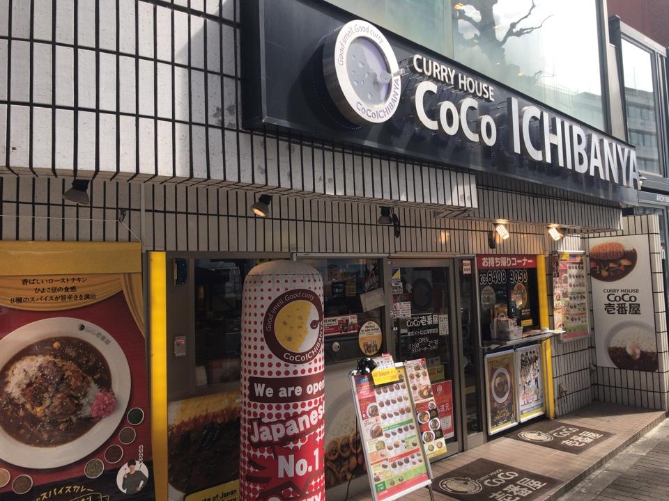 カレーハウス CoCo壱番屋 東京メトロ広尾駅前店