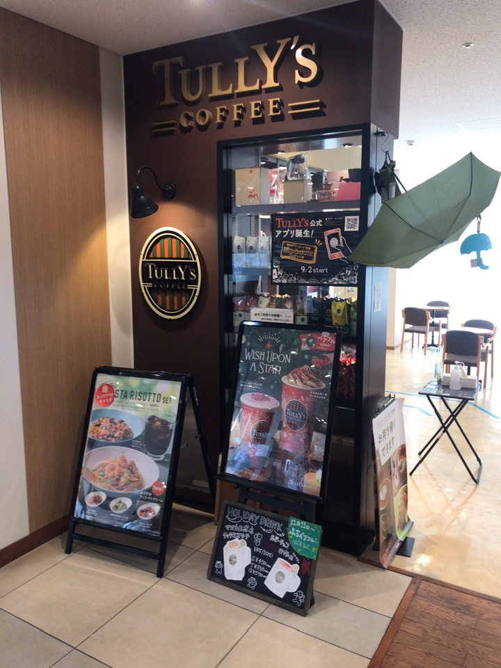 タリーズコーヒー 湘南藤沢徳洲会病院店の口コミ