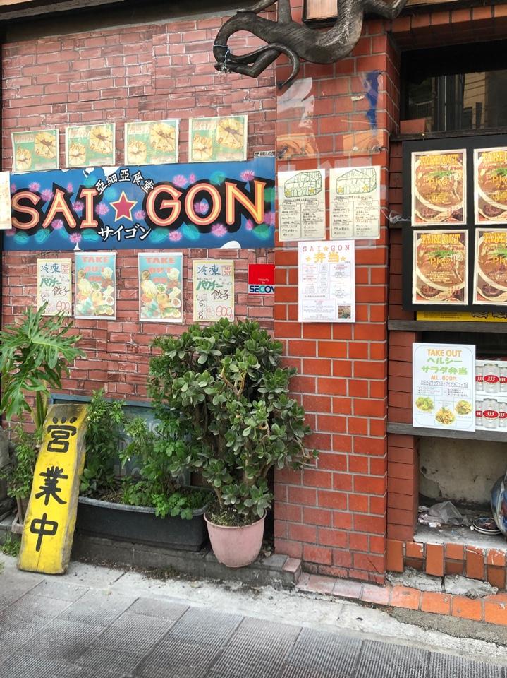 亞細亞食堂サイゴン 上町店の口コミ