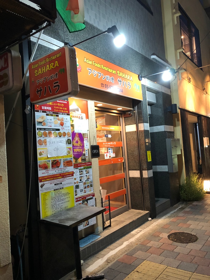 アジアン料理 サハラ 上町店の口コミ