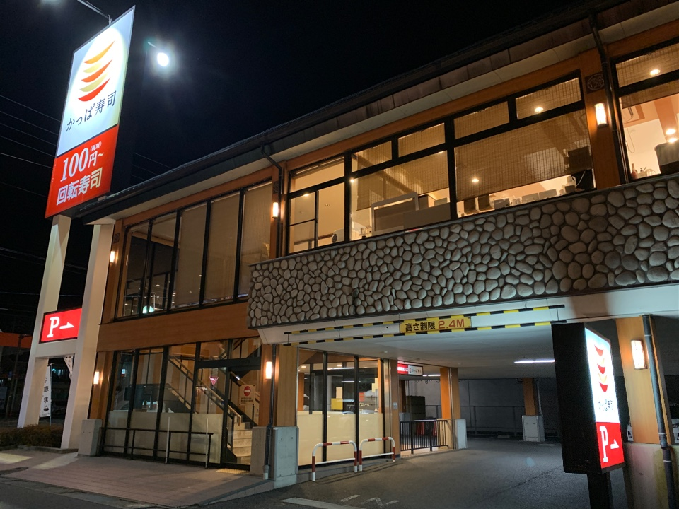 かっぱ寿司 下諏訪店