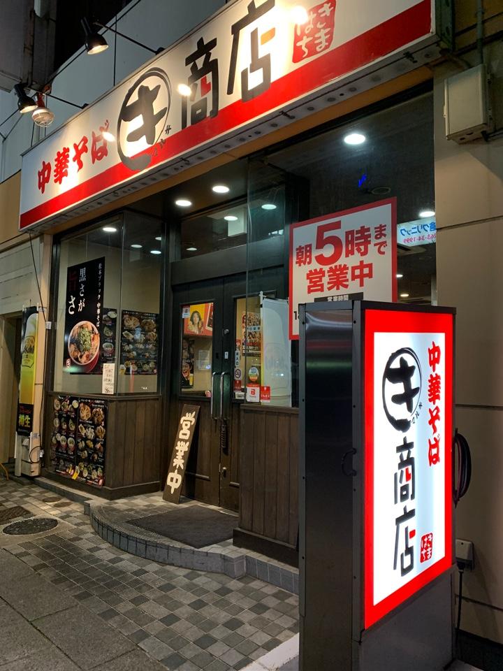 中華そばマルキ商店