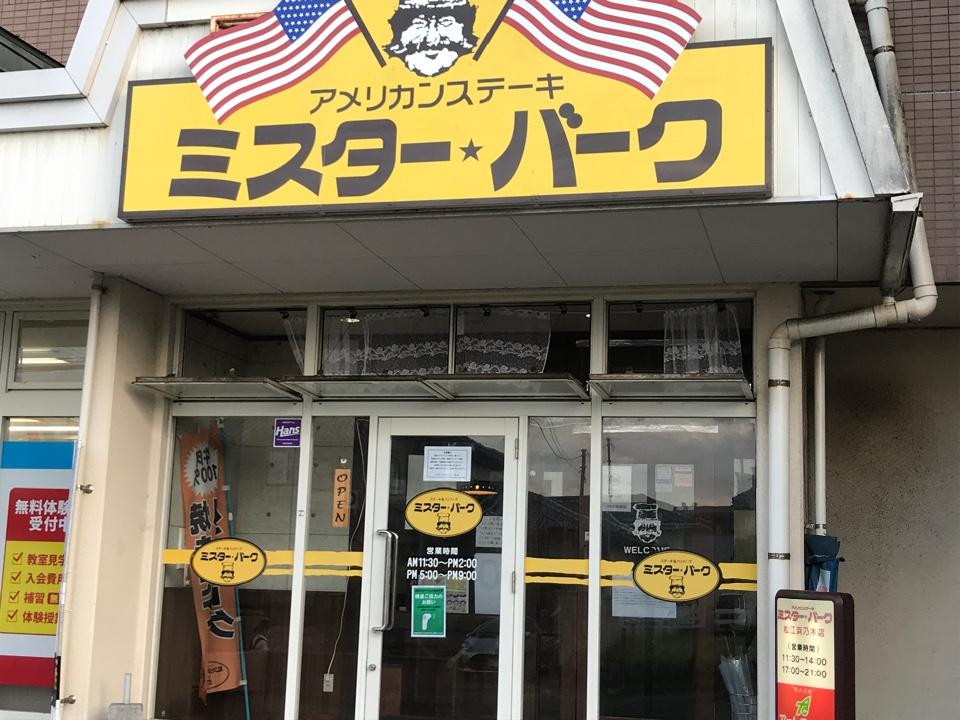 ミスター・バーグ松江浜乃木店の口コミ