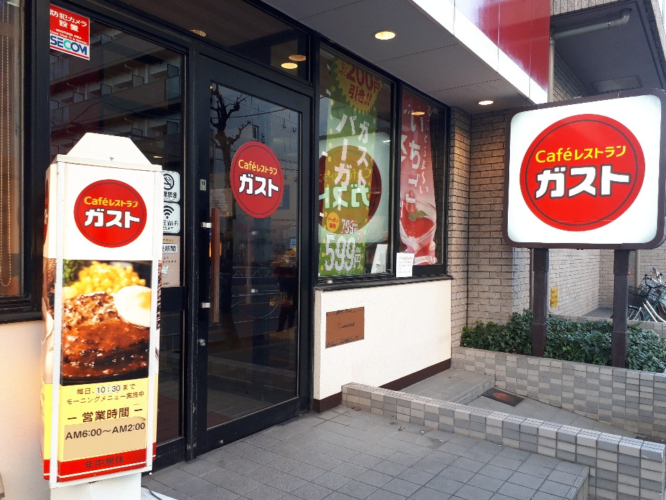 ガスト錦糸町北口店