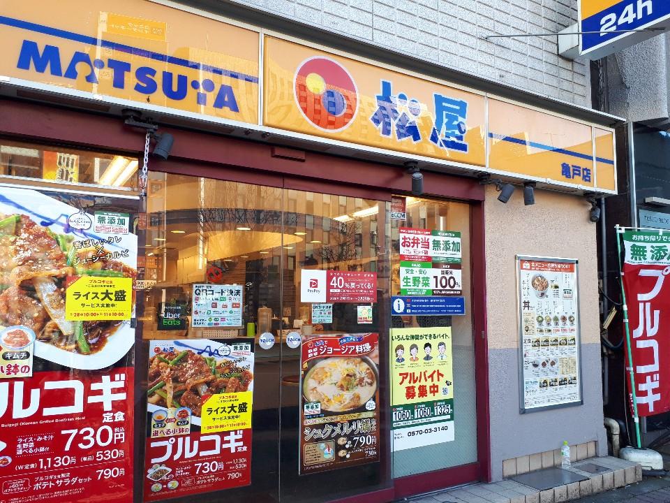 松屋亀戸店