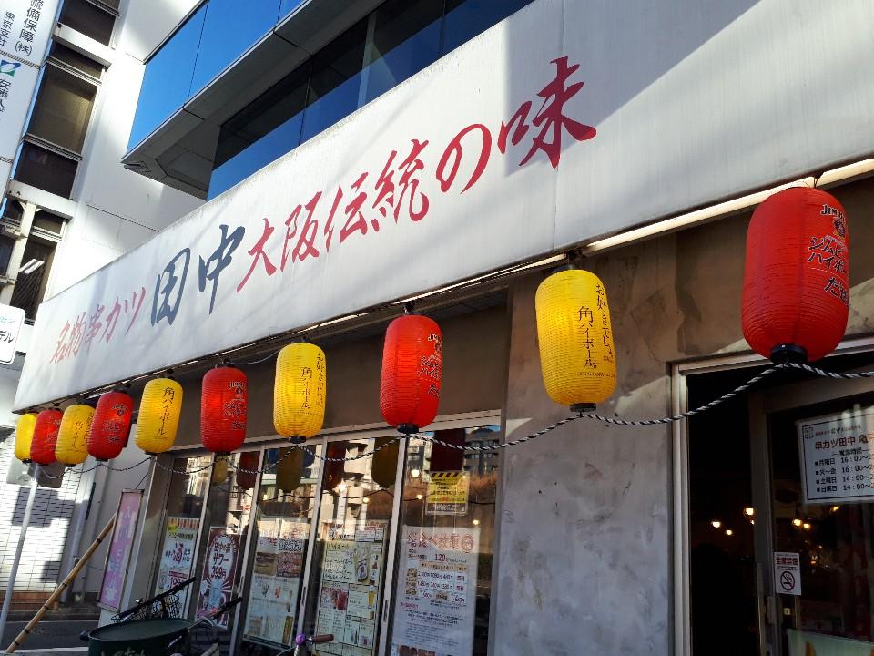 串カツ田中亀戸店