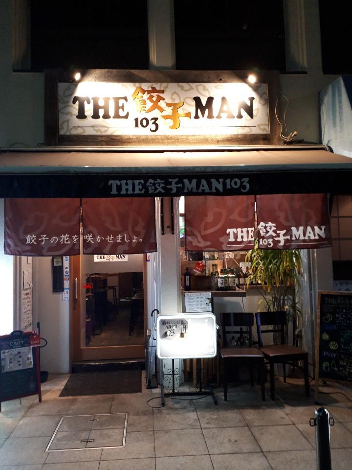 THE餃子MAN 103