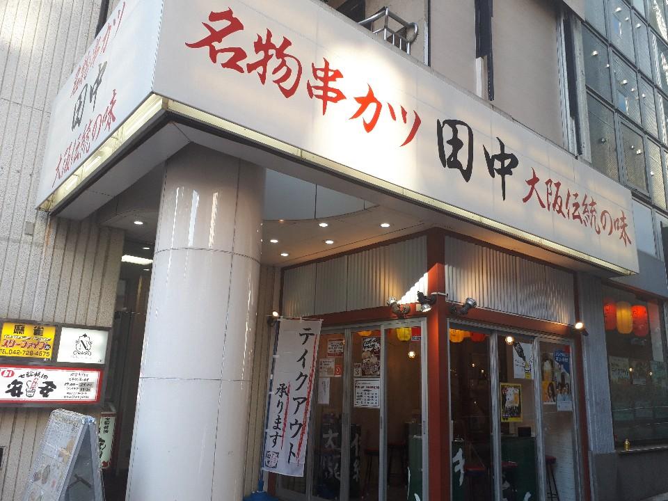 串カツ田中町田駅前通り店